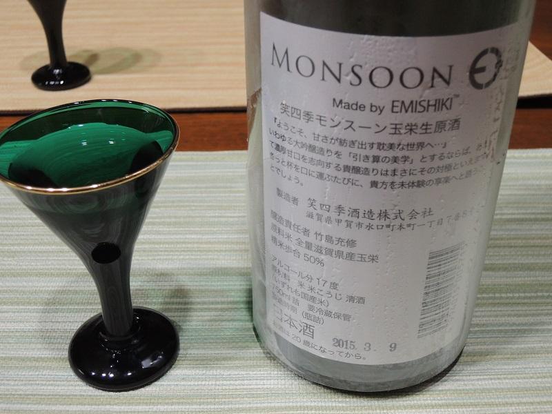 笑四季さん モンスーン