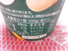 ガセリ菌豆乳2