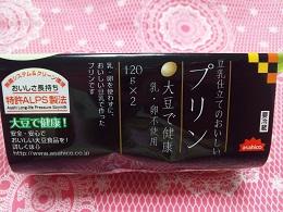 豆乳仕立ての美味しいプリン2