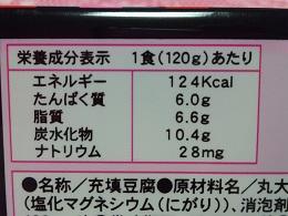 豆乳仕立ての美味しいプリン3