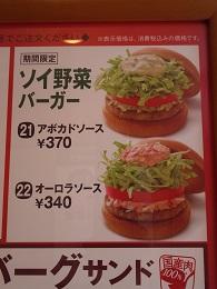 ソイ野菜バーガー メニュー