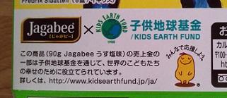 じゃがビー 子供地球基金