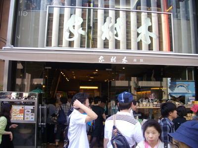 銀座キムラヤ10_サイズ変更