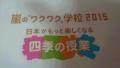 20150606ワクワク学校
