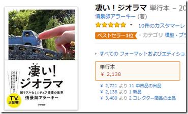 2015-06-03 22_49_39-Amazon.co.jp