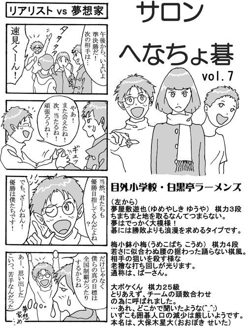 henachoko07-01-r1.jpg