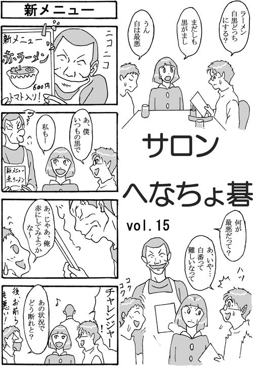henachoko15-01.jpg