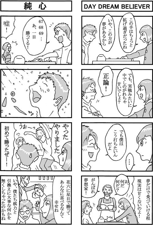 henachoko15-02.jpg