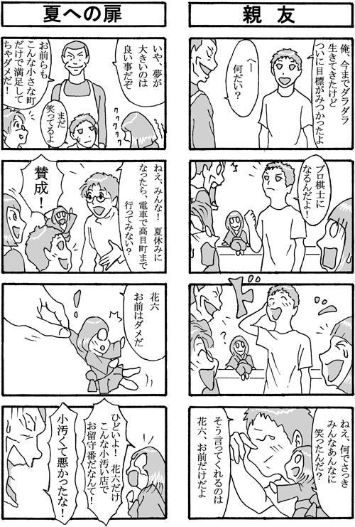 henachoko15-03.jpg
