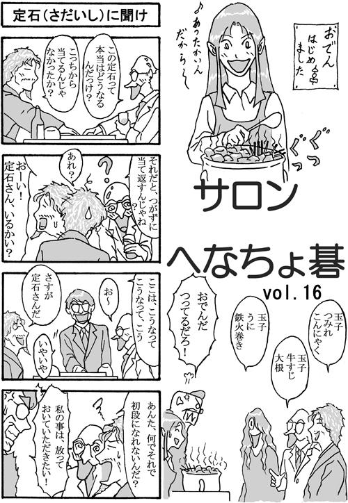 henachoko16-01-r1.jpg