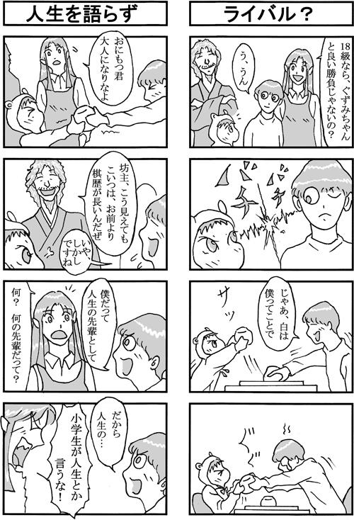henachoko16-02.jpg