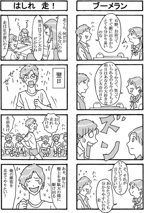 henachoko16-03.jpg