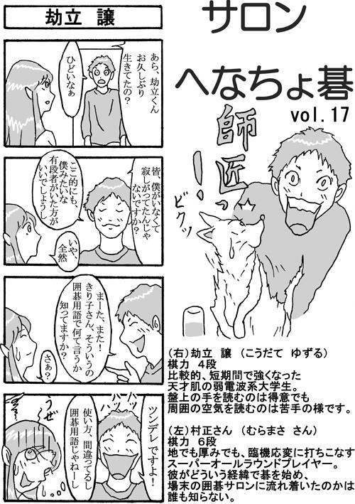 henachoko17-01.jpg