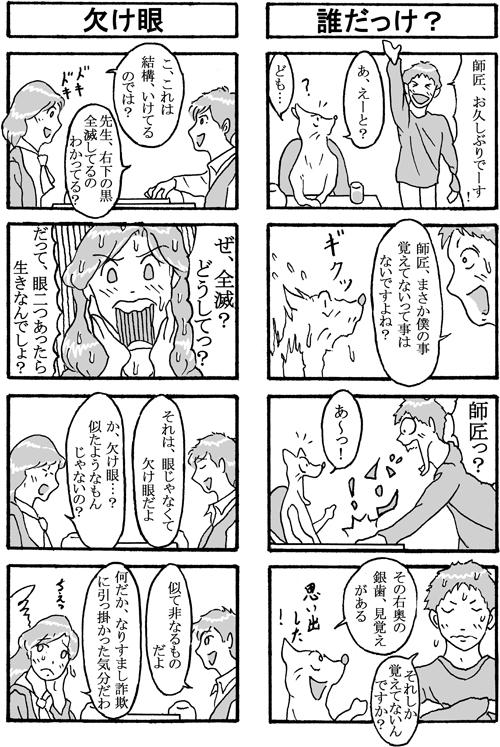 henachoko17-02.jpg