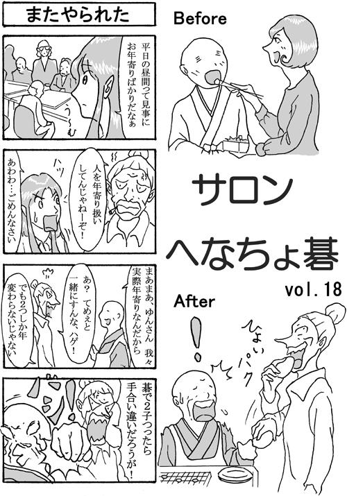 henachoko18-01.jpg