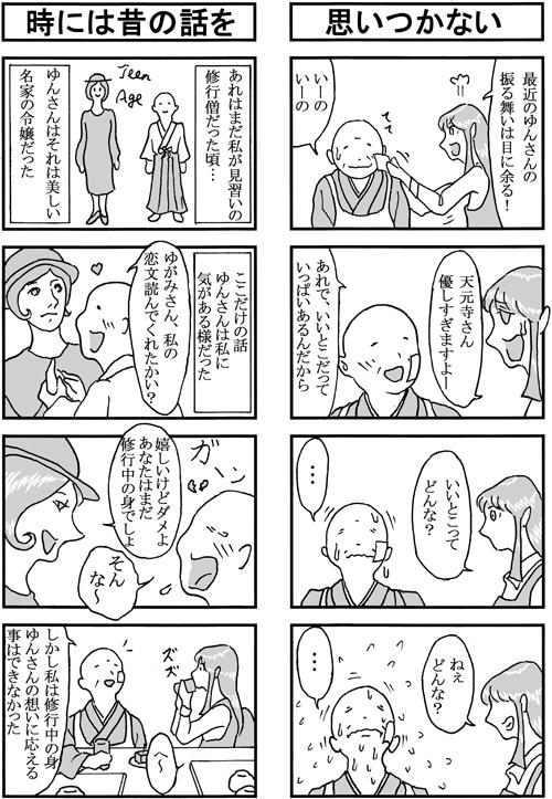 henachoko18-02.jpg