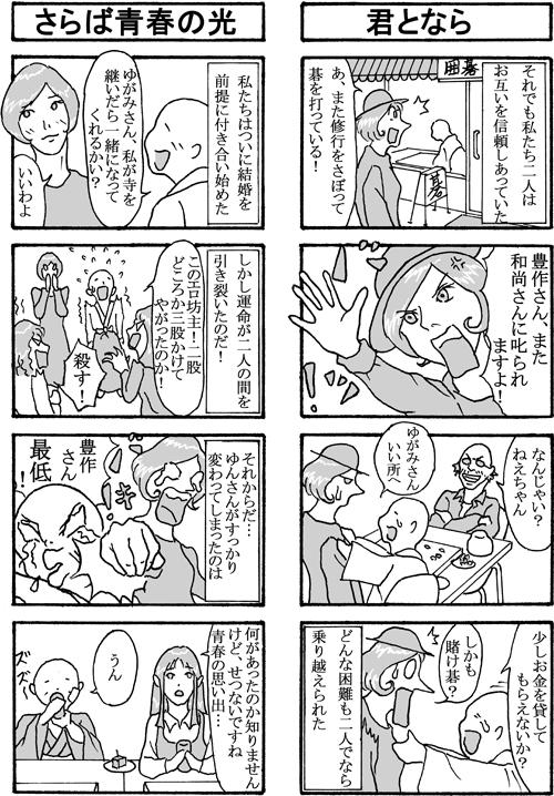 henachoko18-03.jpg