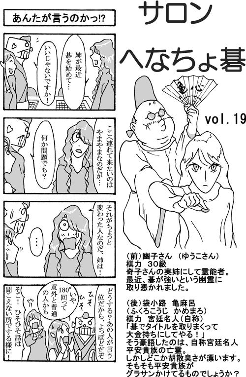 henachoko19-01.jpg