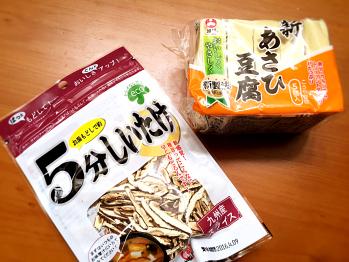 IMG_9902_Fotorhしいたけ高野豆腐