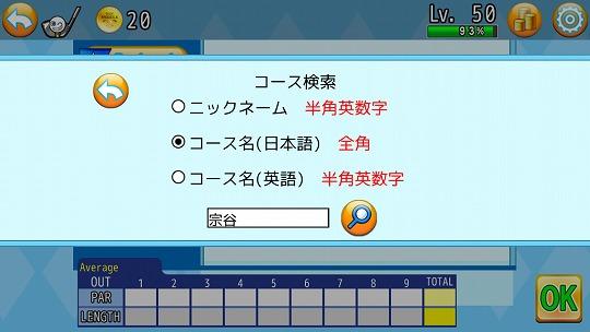 s-宗谷ゴルフリンクス (1)