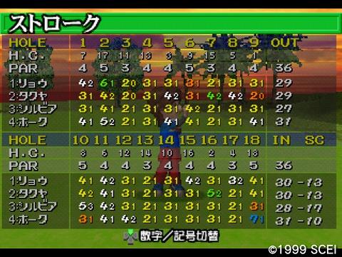 s-ひとり4役ストローク みんごる2エメラルド (12)