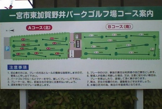 s-東加賀野井パークゴルフ場 (2)