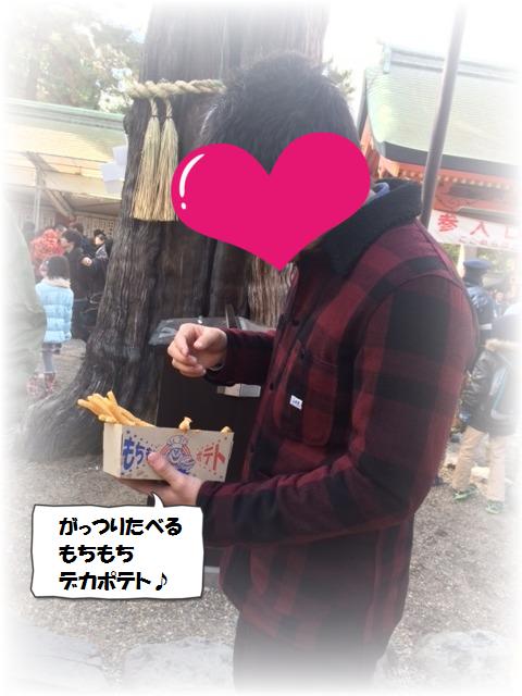 ガッツリ食べるポテト