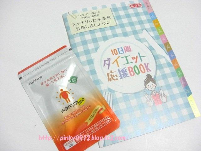「10日間ダイエットBOOK」