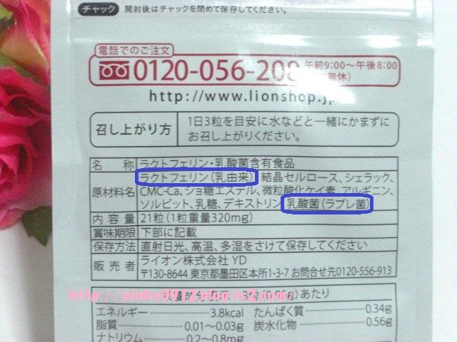 ラクトフェリン+ラブレ 原材料