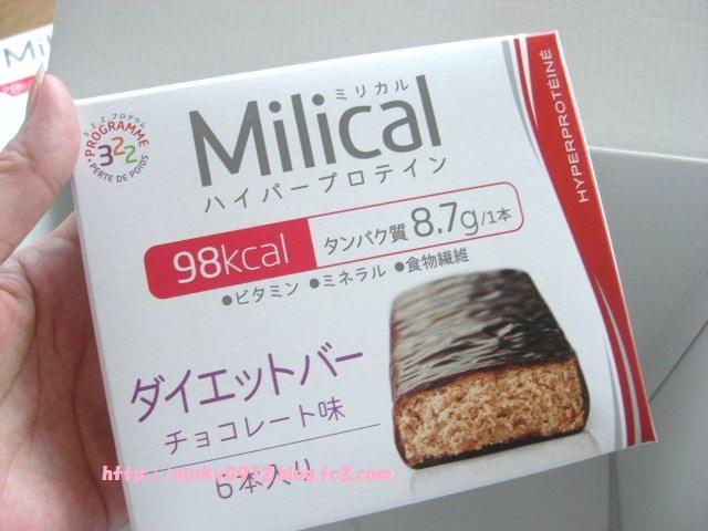 ミリカル ダイエットバー2