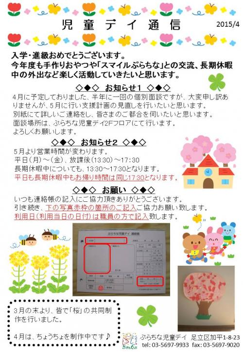 児童デイ通信201504ブログ用