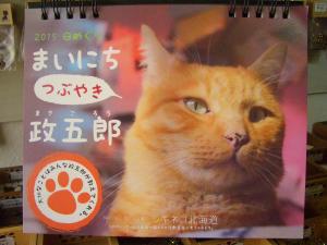 政五郎カレンダー①