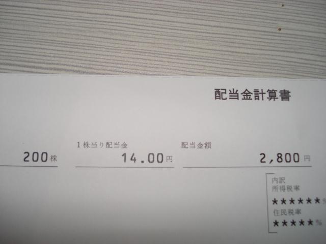 優待 001