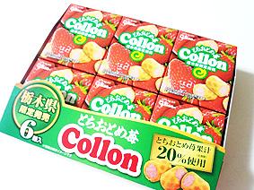とちおとめコロン20150512