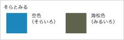 空と海松20150608