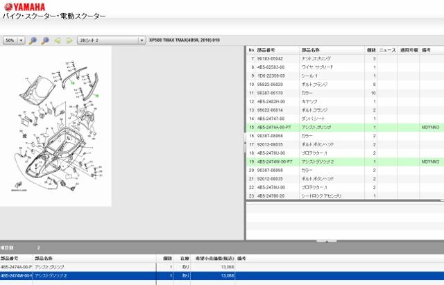 ヤマハ部品表01 (640x411)