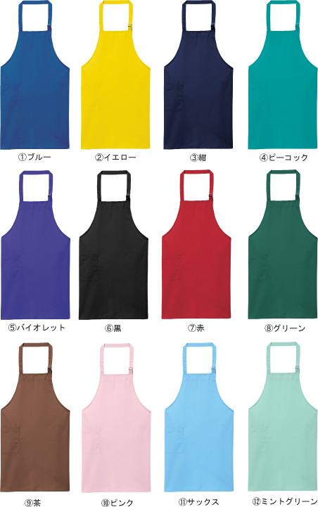 カラー豊富な首掛エプロン SE23