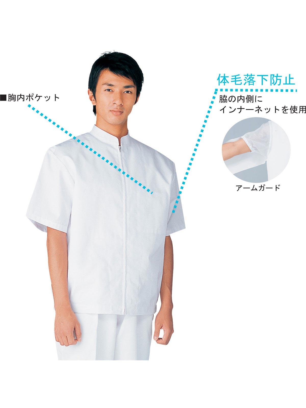 工場用白衣半袖 男女兼用 SKA2612 ホワイト