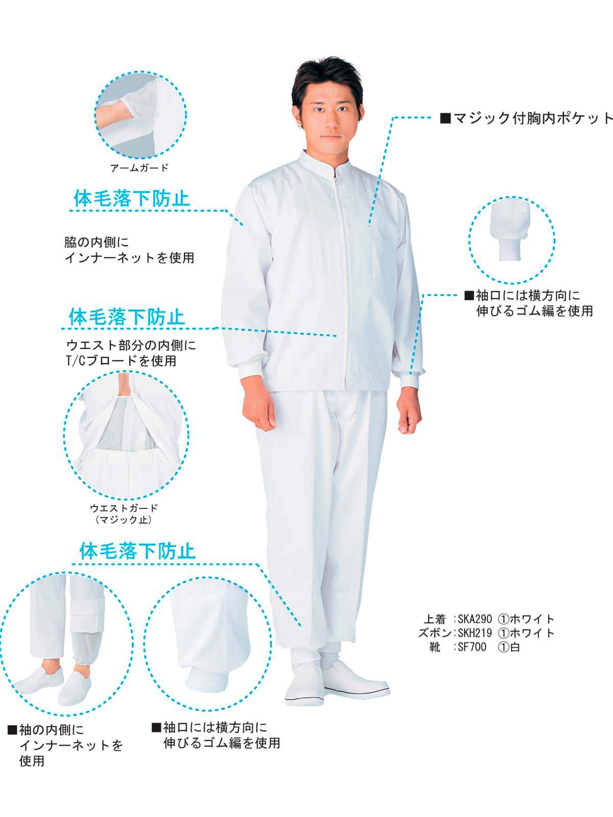 工場白衣男女兼用 SKA290