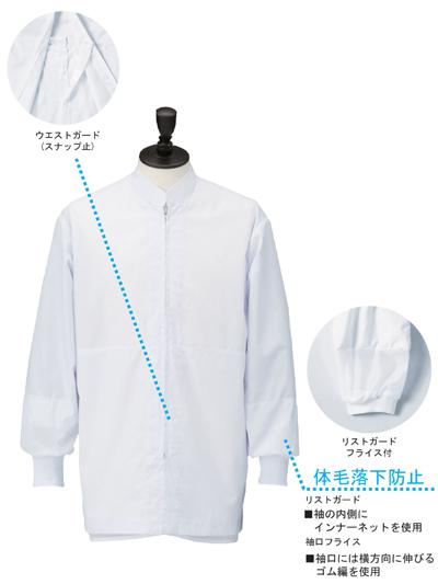 コート型白衣男女兼用 SKA360