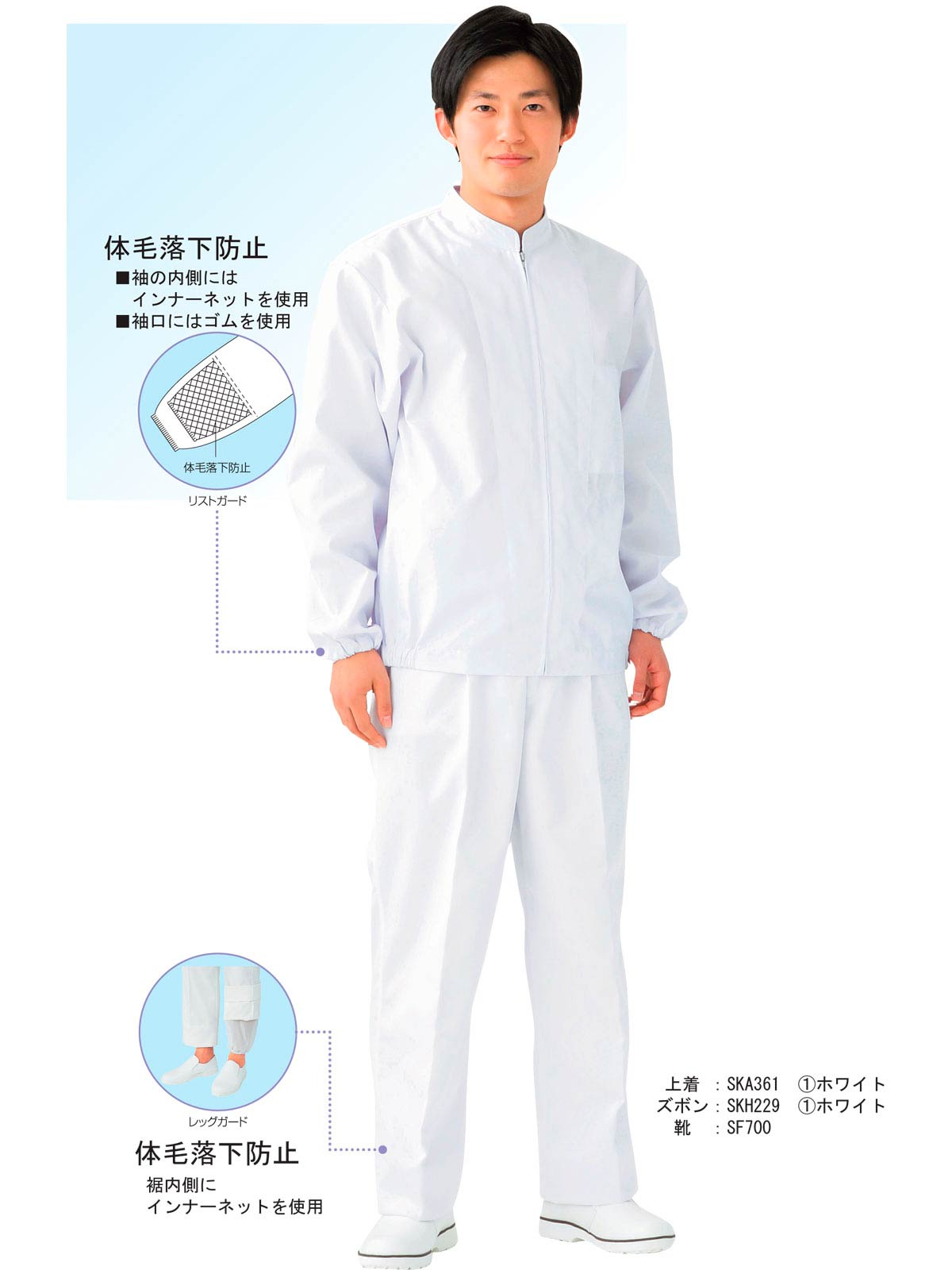 白衣男女兼用 SKA361 ホワイト