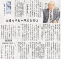 北日本新聞2015年1月10日