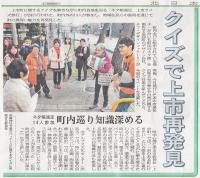 北日本新聞2015年1月25日