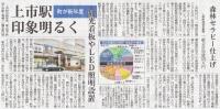 富山新聞2015年2月18日