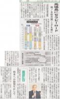 北日本新聞2015年2月18日