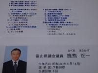 富山政治学校