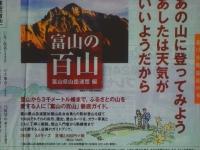 山岳講演会