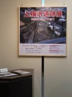 上梅沢遺跡