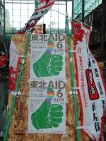 東北AID6