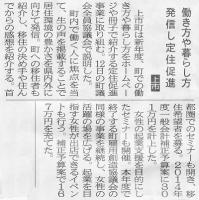 北日本新聞2015年3月13日
